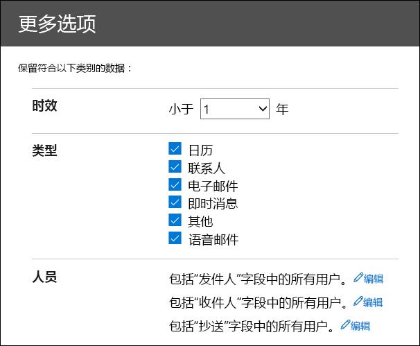 配置剪裁导入的数据更多选项页面上的筛选器