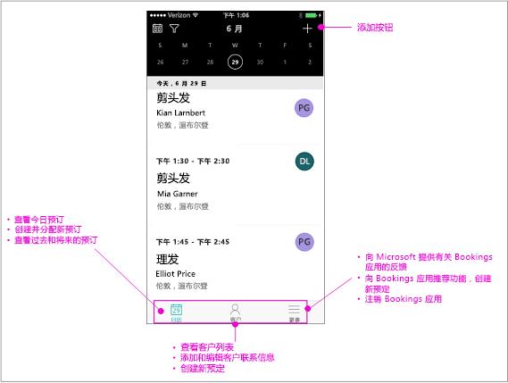 导航栏上的预订移动应用中有三个选项︰ 日历、 客户和的详细信息