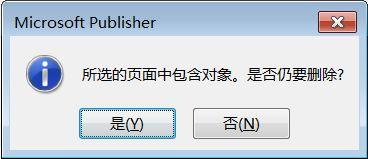 如果您尝试删除包含内容的页面,您将收到此警告。