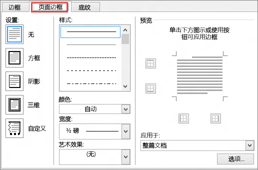 """Word 2010""""边框和底纹""""对话框的""""页面边框""""选项卡"""