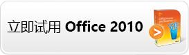 立即试用 Office 2010!