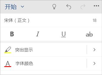 "Word Mobile 中""文本格式""菜单的屏幕截图。"