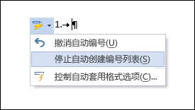 自动更正中显示编号选项。