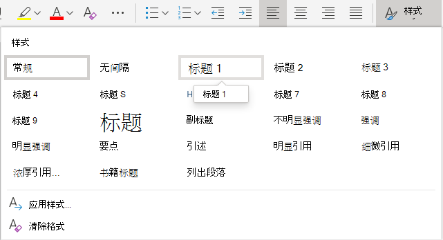 Word Online 文本样式菜单