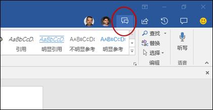 单击以打开聊天窗口提供共同编写库中的聊天按钮