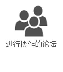 PMO - 协作论坛