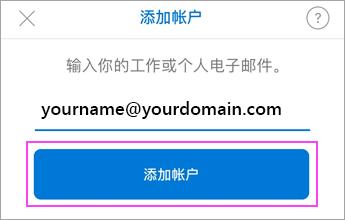 输入电子邮件地址
