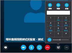 显示音频小键盘的屏幕截图