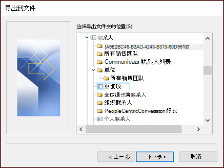 从重复项文件夹中导出。