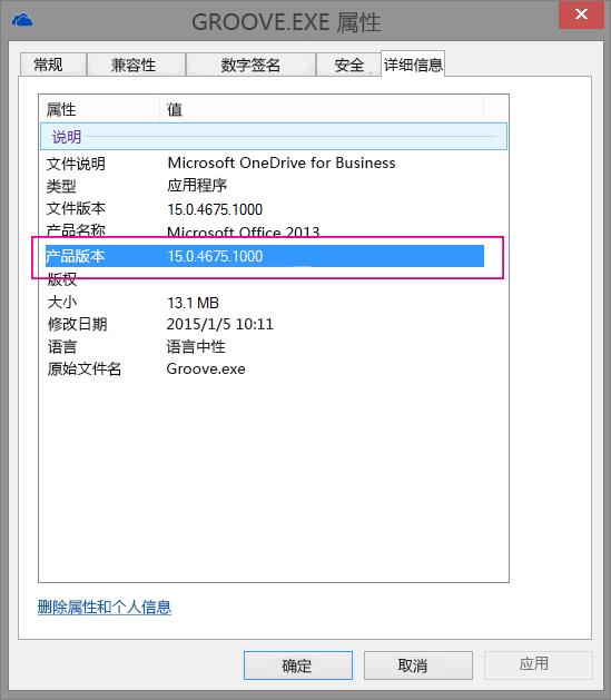 groove.exe 属性对话框显示 OneDrive for Business 同步应用的产品版本。