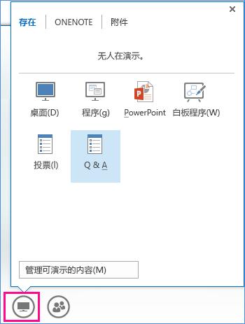 问答管理器的屏幕截图