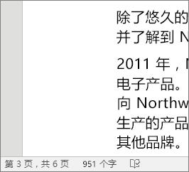 在文档状态栏中显示字数。