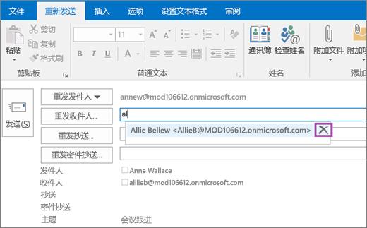 """屏幕截图显示了一封电子邮件的""""重新发送""""选项。在""""重新发送到""""字段,""""自动完成""""功能会根据键入的收件人姓名的前几个字母提供收件人的电子邮件地址。"""