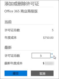 使用箭头将许可证从订阅删除。
