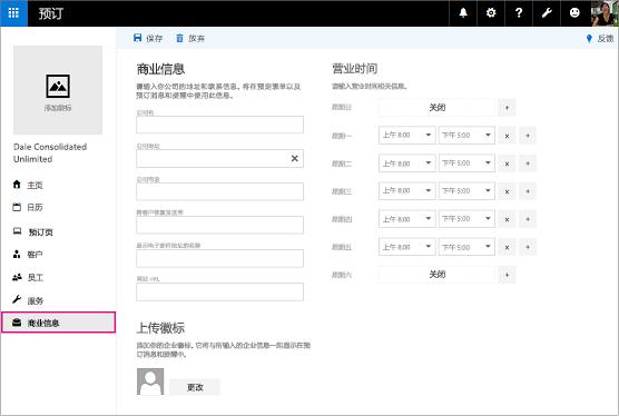 预订应用中的业务信息页