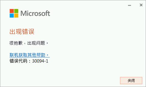 安装 Office 时出现错误代码 30094-4