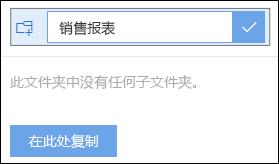 """文档库新建""""复制到""""文件夹操作"""
