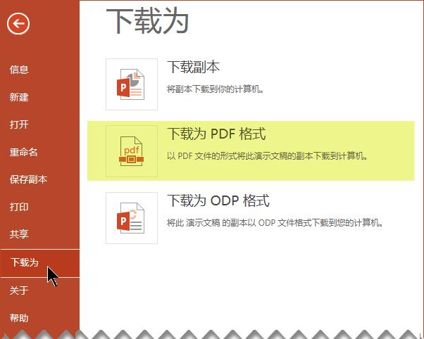 """选择""""文件"""">""""下载为"""">""""下载为 PDF""""。"""