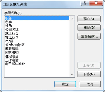 """""""自定义地址列表""""对话框"""