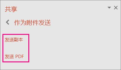 """在 PowerPoint 2016 中显示""""发送 PDF""""链接"""