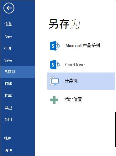 """""""另存为""""窗口显示您可以保存文档的位置列表"""