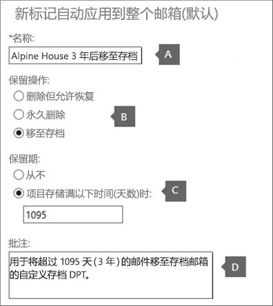 设置:创建新的存档默认策略标记