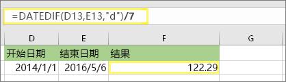 """=(DATEDIF(D13,E13,""""d"""")/7),结果为:122.29"""