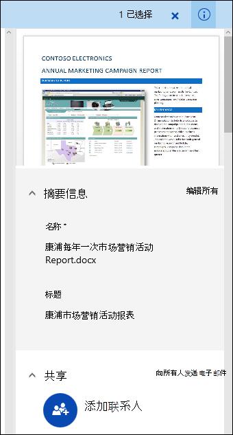 Office 365 文档元数据面板