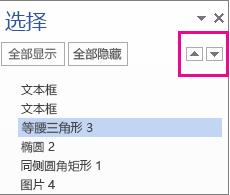 """""""选择窗格""""显示文档中的所有形状、文本框、艺术字或其他对象。"""