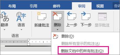 """""""审阅""""选项卡上已突出显示""""删除文档中的所有批注""""选项。"""