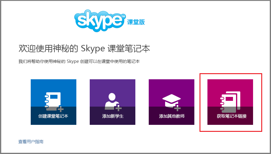 在神秘的 Skype 中获取链接