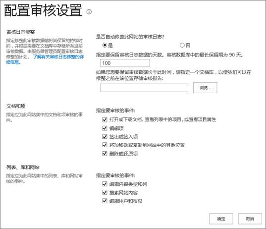 在网站设置对话框中配置审核设置