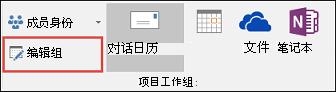 在 Outlook 2016 中编辑组