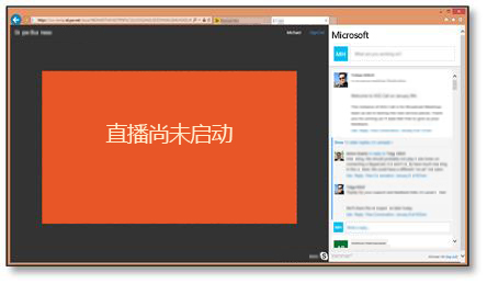 加入 SkypeCast 事件页面