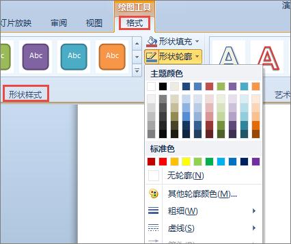 PowerPoint 2010 形状边框选项