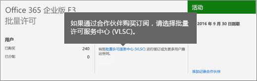 批量许可服务中心 (VLSC) 链接。