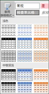 """""""套用表格格式""""的 Excel 样式库选项"""