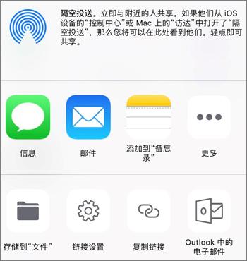 """iOS 中 OneDrive 应用的""""保存照片""""按钮的屏幕截图"""