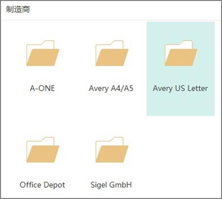 特定明信片生产厂家的明信片模板(如 Avery 模板)。