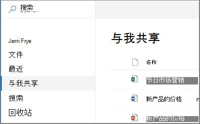 OneDrive for Business 中查看与我共享的屏幕截图