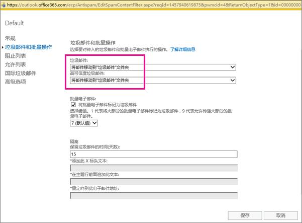 向垃圾邮件文件夹 Mpve 消息集垃圾邮件和批量操作