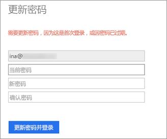 Office 365 会提示用户创建新密码。
