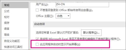 """当您打开 Excel 时用于关闭""""开始""""屏幕的 Excel 选项"""