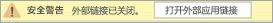 选择该按钮以启用此文件中的外部应用链接。