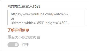粘贴的视频的 URL 或嵌入到域代码