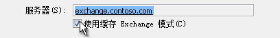 """""""使用缓存 Exchange 模式""""复选框"""