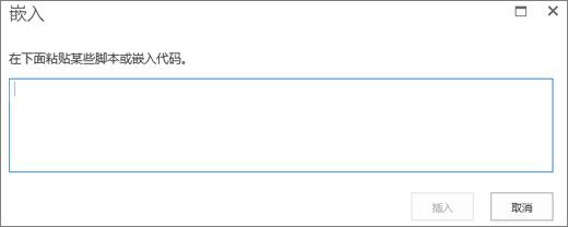 "SharePoint Online 中""嵌入""对话框的屏幕截图,其用于粘贴视频或音频文件的脚本或嵌入代码,然后插入代码。"