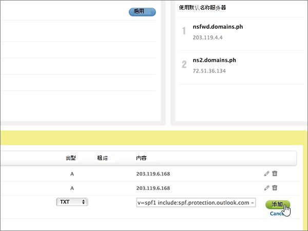 DotPH-BP-Configure-4-2