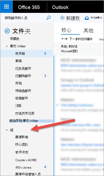 您将在 Outlook 或 Outlook 网页版中向左导航窗格中找到您的组
