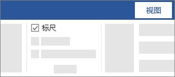 使用功能区上的复选框显示和隐藏标尺